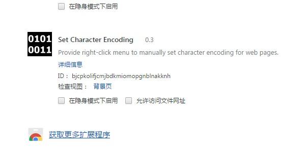 新版谷歌浏览器字体编码插件