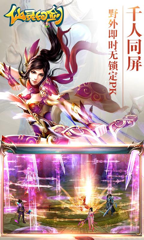 仙灵幻剑公益服 v1.0.3 钱柜娱乐官网版 0