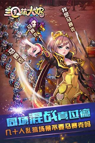 三国萌大奶BT版 v1.1.4  官网钱柜娱乐官网版 4