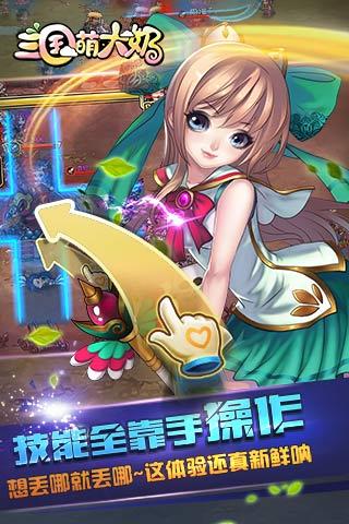 三国萌大奶BT版 v1.1.4  官网钱柜娱乐官网版 3