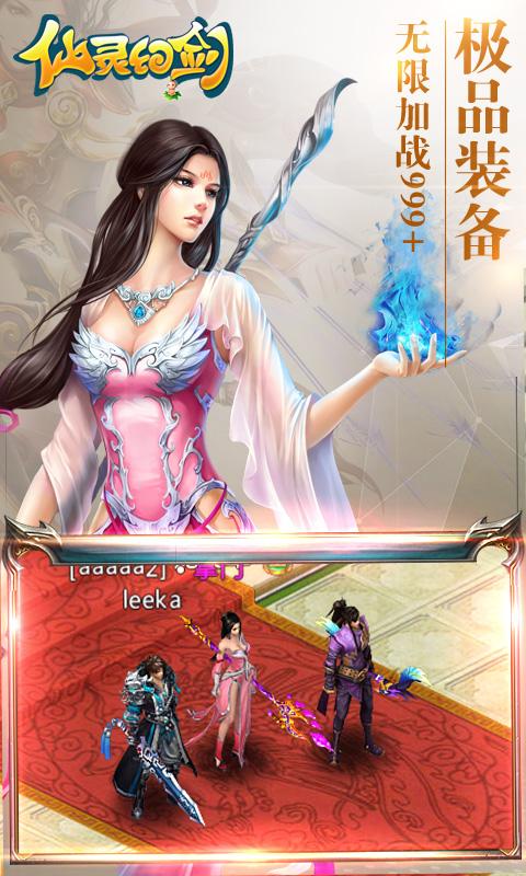 仙灵幻剑公益服 v1.0.3 钱柜娱乐官网版 1