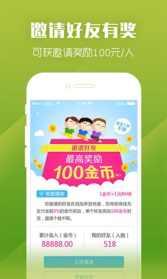 泡泡手游app下载