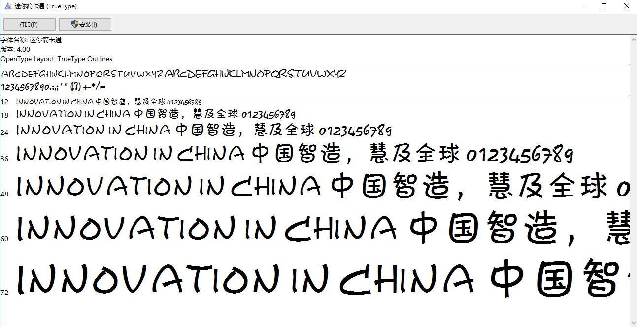 迷你卡通简体 ttf  0