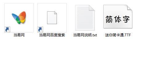 迷你简卡通字体