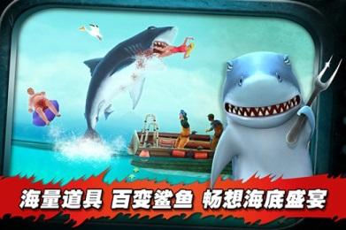 饥饿鲨进化内购破解版2017 v3.7.2.0 钱柜娱乐官网无限钻石版 0