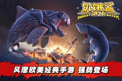 饥饿鲨进化内购破解版2019 v6.3.0.0 安卓无限钻石版 2