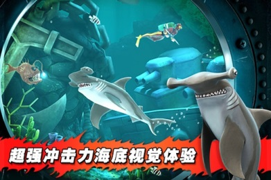 饥饿鲨进化内购破解版2019 v6.3.0.0 安卓无限钻石版 3