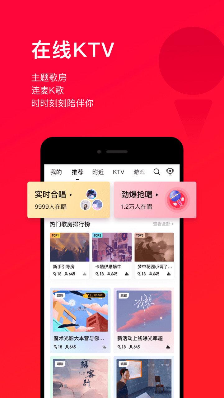 2019唱吧最新版 v9.1.2 官方版 0