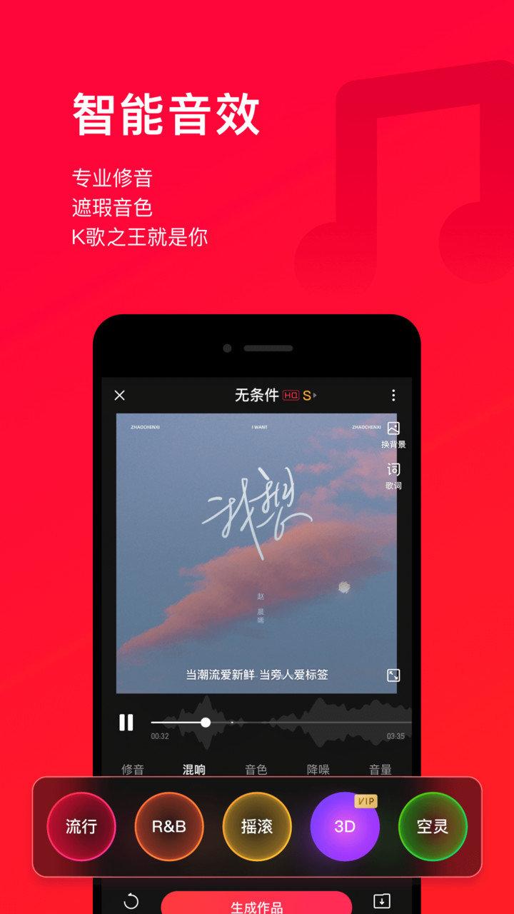 唱吧K歌 v10.2.8 安卓最新版本 1