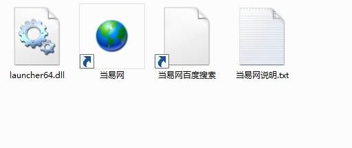 """""""launcher64.dll文件"""""""