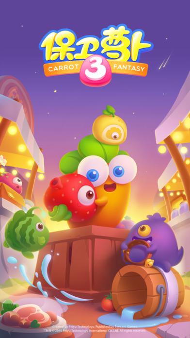 保卫萝卜3ios版 v1.7.0 官网iPhone版 4