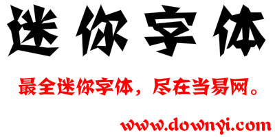 迷你字体大全_迷你字体库_迷你字体打包下载