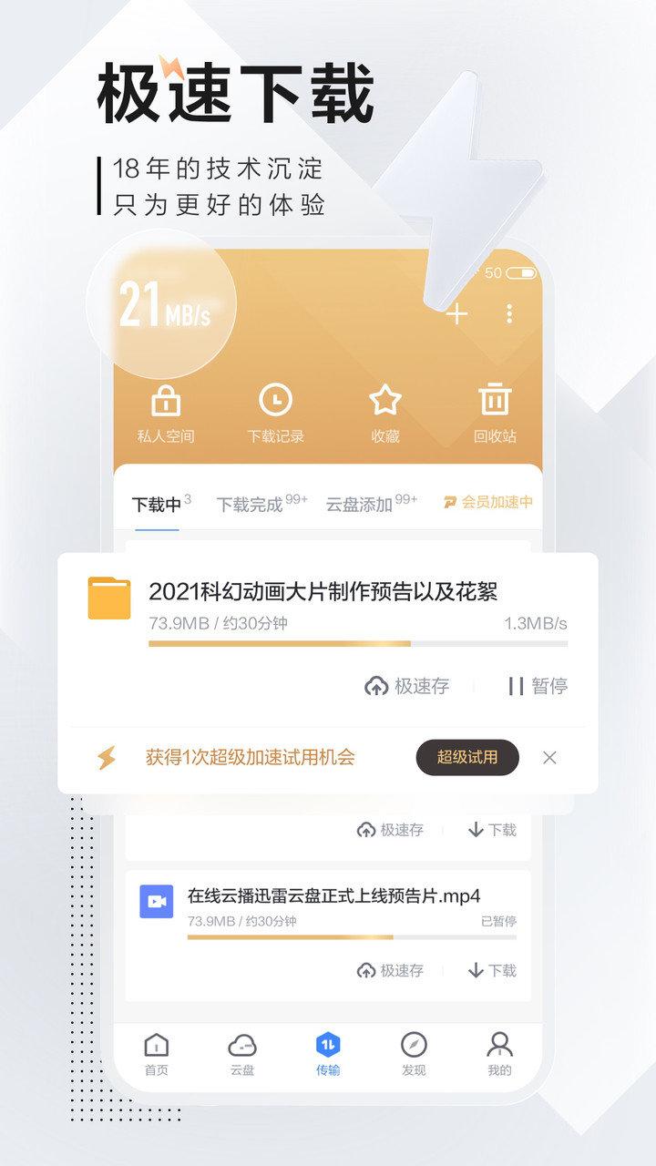 苹果ios内测版迅雷2020 v6.15.2.6590 iPhone企业信任版 0
