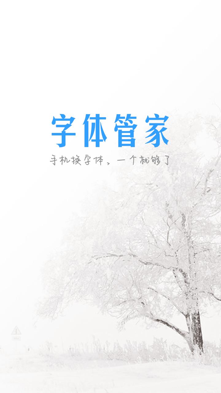 字体管家免root版 v5.2.9.2 官网安卓版 0