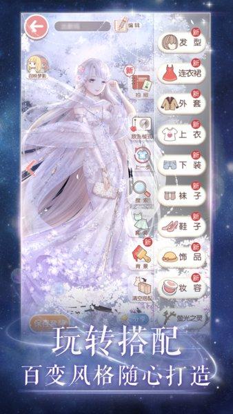 奇跡暖暖最新版 v6.4.3 安卓最新版 4
