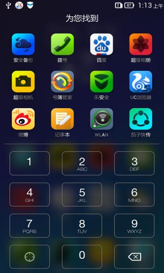 乐桌面app v7.0.278.150917 钱柜娱乐官网版 1