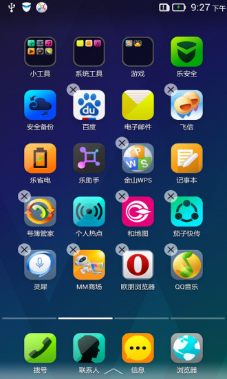 乐桌面app v7.0.278.150917 钱柜娱乐官网版 3