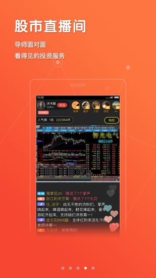 大智慧超赢股票app
