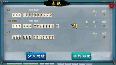 襄阳卡五星麻将手机版 v4.2 官网安卓版 0
