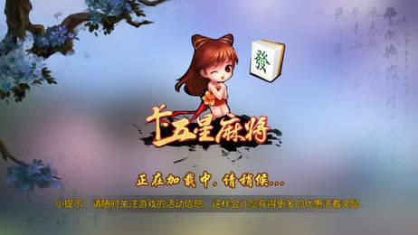 襄阳卡五星麻将手机版 v4.2 官网安卓版 2