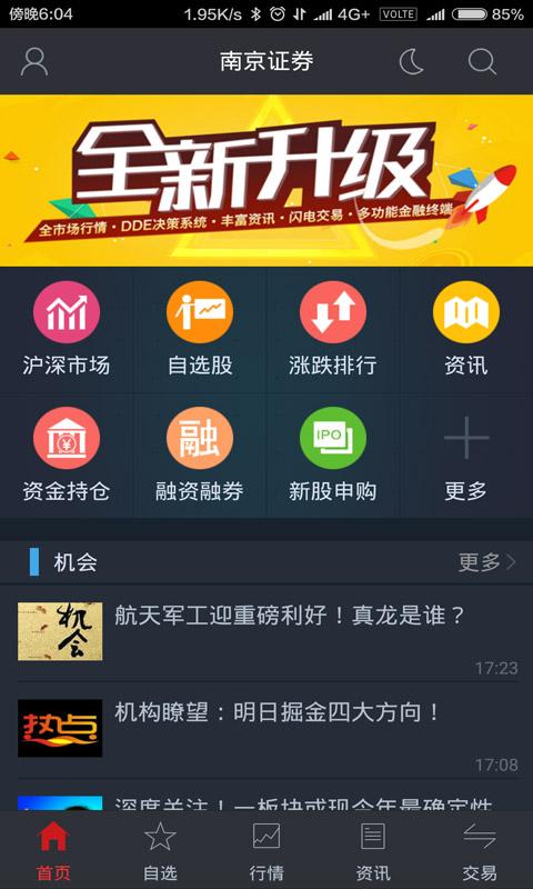 南京证券大智慧鑫易通 v8.0.3 官方钱柜娱乐官网版 4
