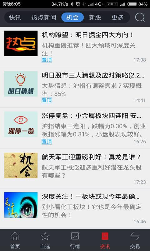 南京證券大智慧鑫易通 v8.0.3 官方安卓版 1