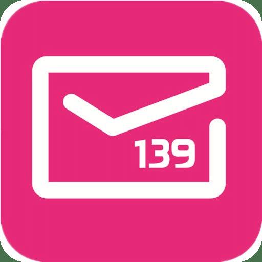 139邮箱手机版客户端