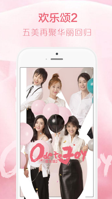 乐视视频苹果版 v9.22.3 iphone最新版 0