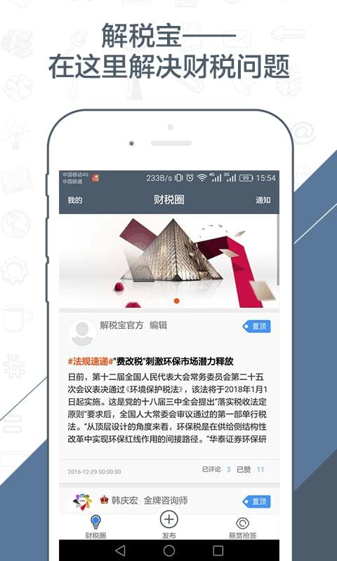 解税宝手机版 v2.2.1 最新安卓版 0