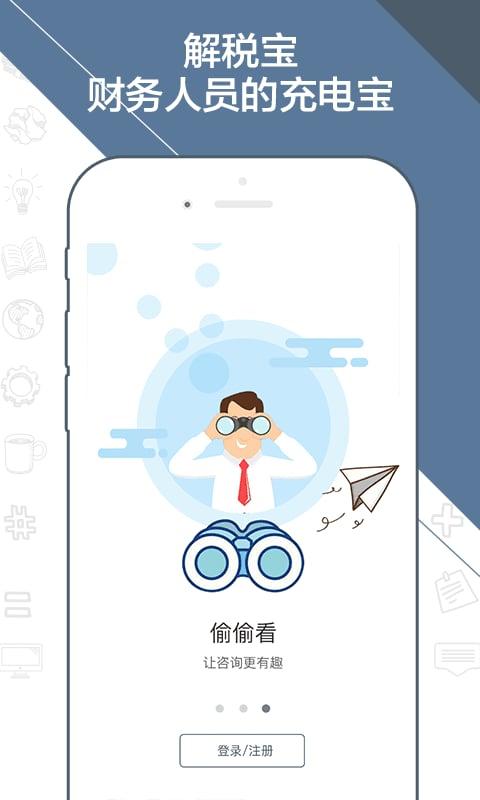 解税宝app下载