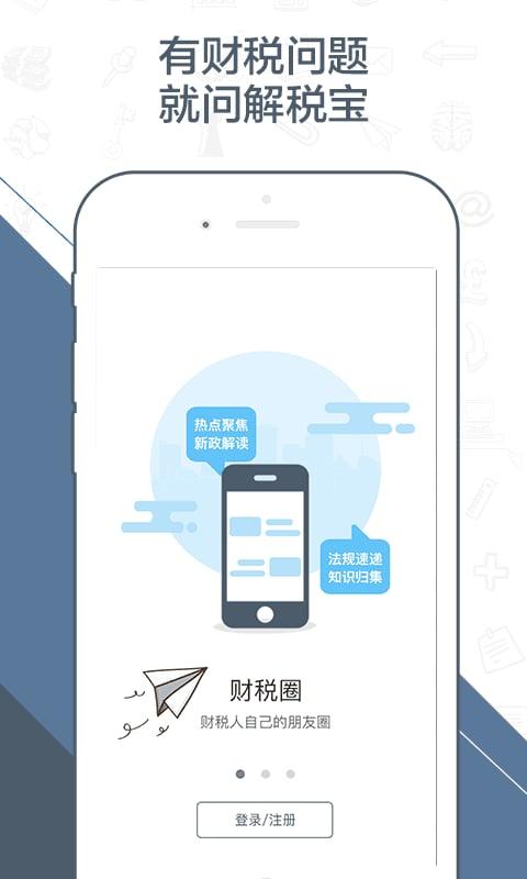 解税宝手机版 v2.2.1 最新安卓版 2