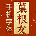 字先生(叶根友手机字体)