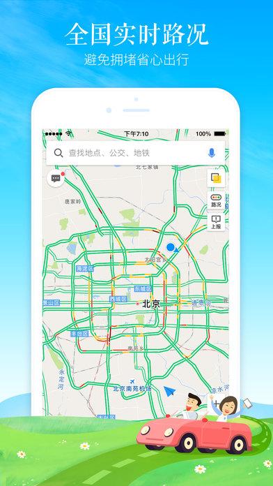 高德地圖2020最新版 v10.20.0 ios版 3