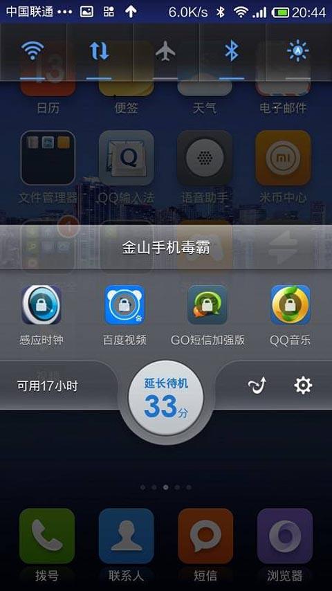金山毒霸手机版 v3.5.0 官网安卓版 0