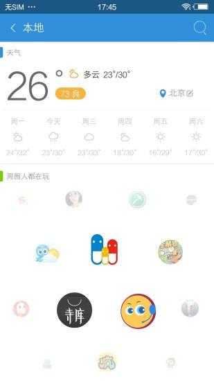 搜狗应用市场 v3.1.8 安卓版 2