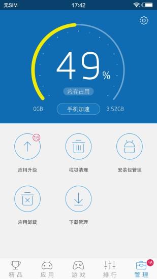 搜狗应用市场 v3.1.8 安卓版 1