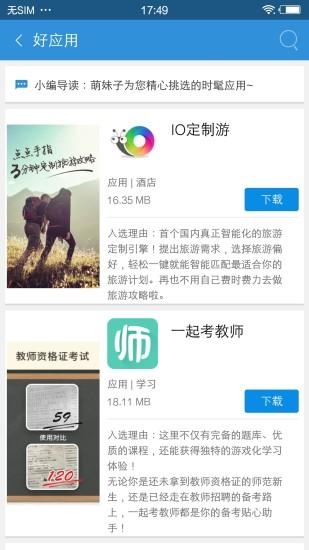 搜狗应用市场 v3.1.8 安卓版 3