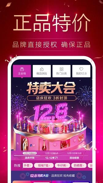 唯品会iphone版 v6.23.1 官网ios版 0
