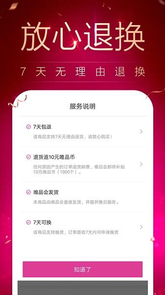 唯品会iphone版 v6.23.1 官网ios版 3
