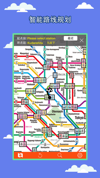 东京地铁app下载