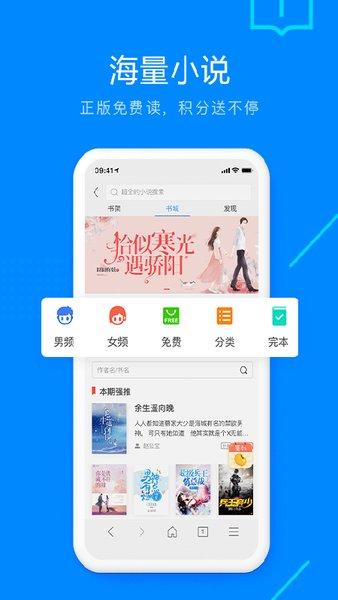 搜狗手機瀏覽器官方版 v5.28.12 安卓最新版 1