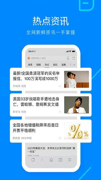搜狗手機瀏覽器官方版 v5.28.12 安卓最新版 2
