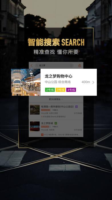 大众点评苹果手机版本 v10.30.1 iphone最新版 1