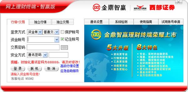 西部证券金鼎智赢理财终端 v6.3.23 官方正式版 0