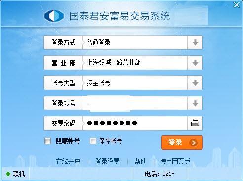 国泰君安证券富易交易系统 v2.2.5.1001 最新版 0