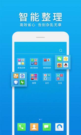 微桌面2.0.0版 v2.0.0 安卓版 1