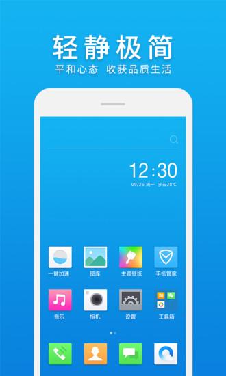 微桌面手机版