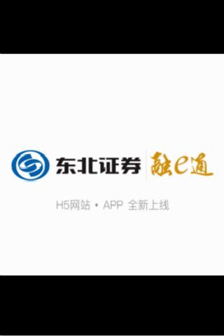 東北證券融e通手機證券ios版 v3.0.4 iPhone版 0