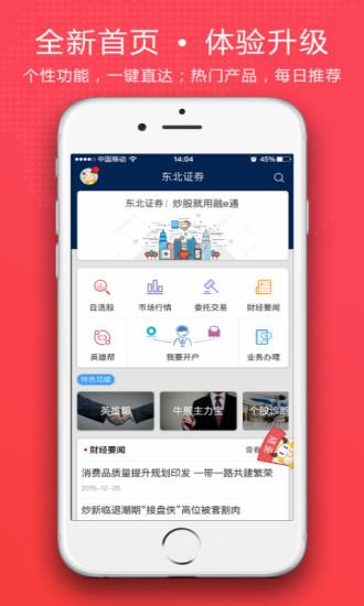 東北證券融e通手機證券ios版 v3.0.4 iPhone版 3