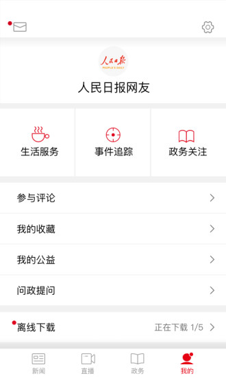 人民日报客户端 v6.2.5 官网安卓最新版 2